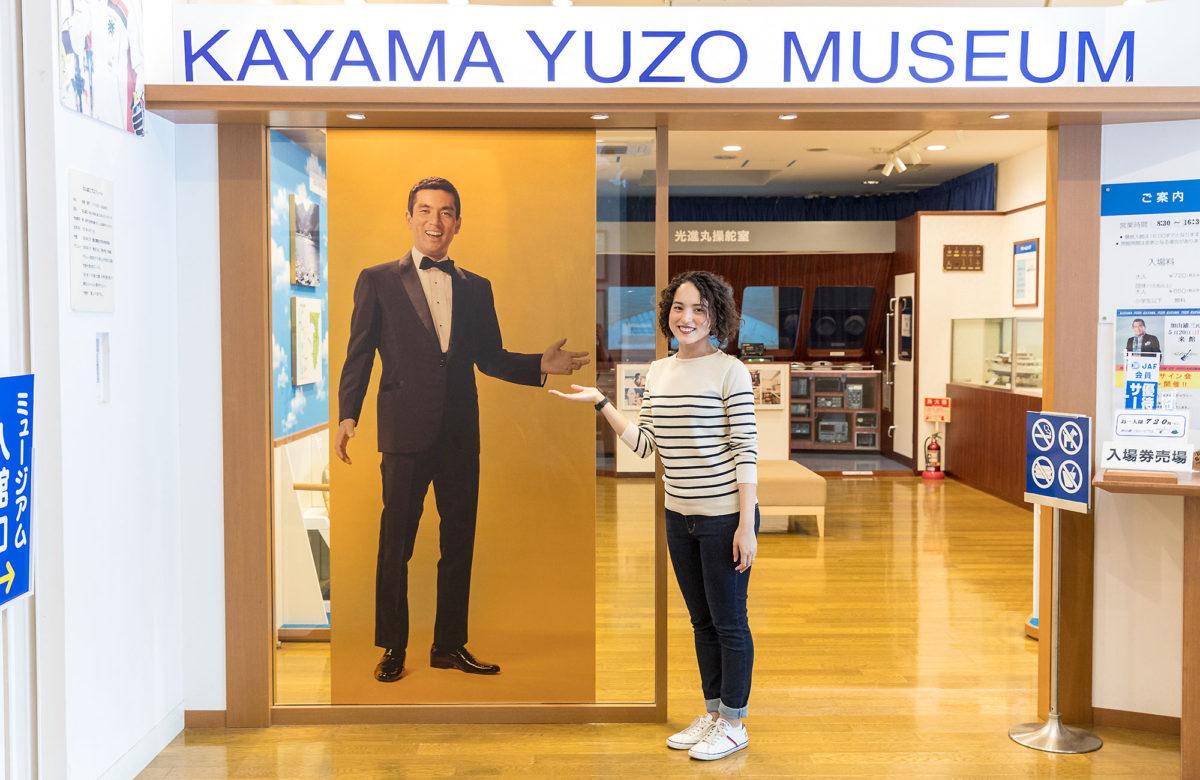 加山雄三博物館